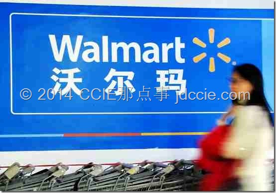 沃尔玛遭电商重创 首次在重庆关闭门店