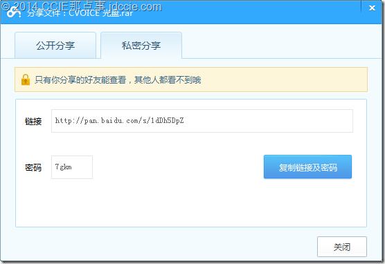 实施CISCO统一通信VOip和QOS(Cvoice)学习指南 光盘下载