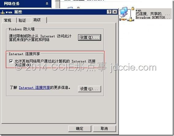 关于在Windows搭建OpenVPN的详细过程