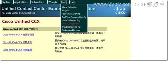 原创:轻松搞定CISCO呼叫中心之报表配置手册 uccx