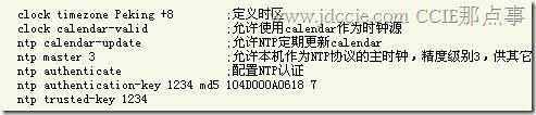 配置CiscoNTP服务和协议